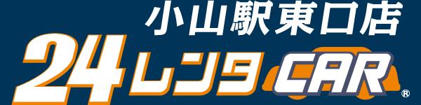 【24レンタカー 小山駅東口店】