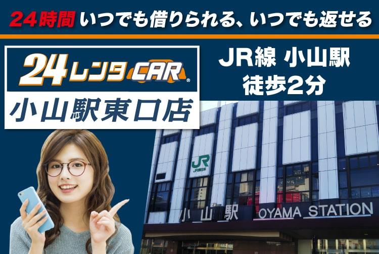 小山駅東口店 JR線小山駅徒歩2分